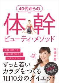 40代からの体幹ビューティ・メソッド ずっと若いカラダをつくる1日10分のダイエット Kinoppy電子書籍ランキング