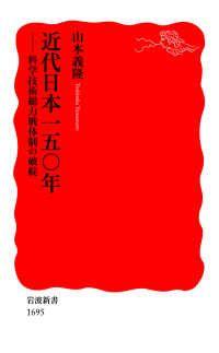 近代日本一五〇年 ― 科学技術総力戦体制の破綻 Kinoppy電子書籍ランキング