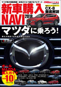 CARトップ特別編集 新車購入NAVI2018 マツダ編 Kinoppy電子書籍ランキング