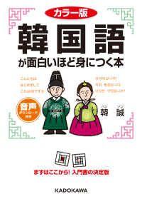 カラー版 音声DL付 韓国語が面白いほど身につく本 Kinoppy電子書籍ランキング