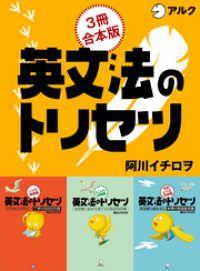 英文法のトリセツ じっくり基礎編/とことん攻略編/中学レベル完結編 合本版 Kinoppy電子書籍ランキング