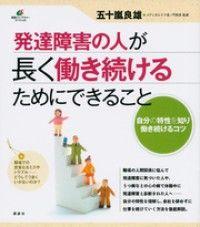 発達障害の人が長く働き続けるためにできること Kinoppy電子書籍ランキング