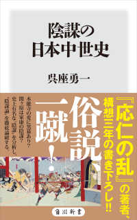 陰謀の日本中世史 Kinoppy電子書籍ランキング