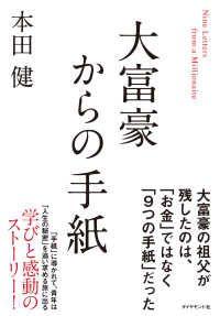 大富豪からの手紙 Kinoppy電子書籍ランキング