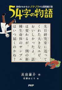 意味がわかるとゾクゾクする超短編小説 54字の物語 Kinoppy電子書籍ランキング