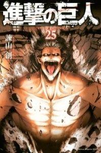 進撃の巨人 attack on titan ― 25巻 Kinoppy電子書籍ランキング