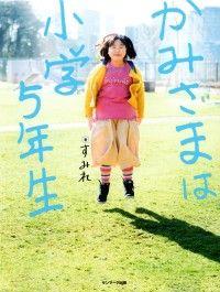 かみさまは小学5年生 Kinoppy電子書籍ランキング