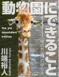 動物園にできること──「種の方舟」のゆくえ(第3版) Kinoppy電子書籍ランキング