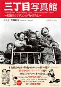三丁目写真館~昭和30年代の人・物・暮らし~ Kinoppy電子書籍ランキング