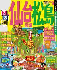るるぶ仙台 松島 宮城'19 Kinoppy電子書籍ランキング