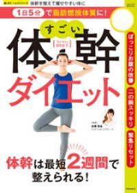 1日5分で脂肪燃焼体質に! すごい体幹ダイエット Kinoppy電子書籍ランキング