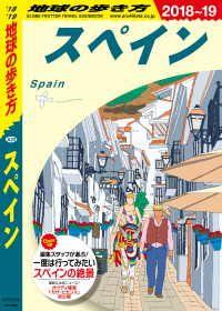 地球の歩き方 A20 スペイン 2018-2019 Kinoppy電子書籍ランキング