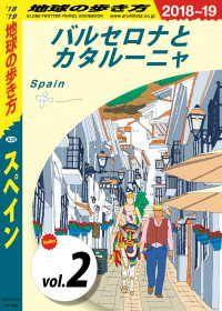 地球の歩き方 A20 スペイン 2018-2019 【分冊】 2 ― バルセロナとカタルーニャ Kinoppy電子書籍ランキング