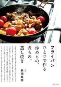 フライパンひとつで作る炒めもの、煮もの、蒸し焼き Kinoppy電子書籍ランキング