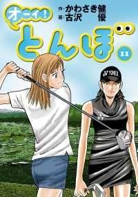 オーイ! とんぼ 第11巻 Kinoppy電子書籍ランキング