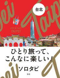 ソロタビ 台北(2019年版) Kinoppy電子書籍ランキング