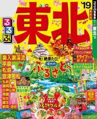 るるぶ東北'19 Kinoppy電子書籍ランキング