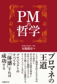 PMの哲学 Kinoppy電子書籍ランキング