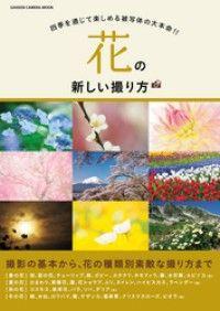 花の新しい撮り方 Kinoppy電子書籍ランキング