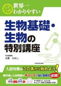大学入試 世界一わかりやすい 生物基礎・生物の特別講座 Kinoppy電子書籍ランキング