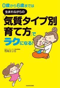 0歳から6歳までは 生まれながらの「気質タイプ別育て方」でラクになる! Kinoppy電子書籍ランキング