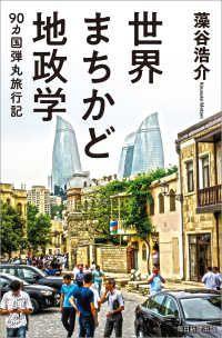 世界まちかど地政学(毎日新聞出版) ― 90カ国弾丸旅行記 Kinoppy電子書籍ランキング