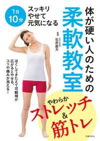 体が硬い人のための柔軟教室 Kinoppy電子書籍ランキング