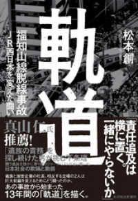 軌道 福知山線脱線事故 JR西日本を変えた闘い Kinoppy電子書籍ランキング
