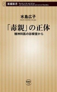 「毒親」の正体―精神科医の診察室から―(新潮新書)/ Kinoppy電子書籍