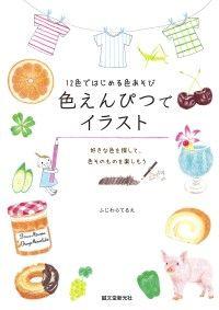 色えんぴつでイラスト ― 12色ではじめる色あそび Kinoppy電子書籍ランキング