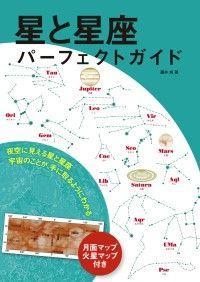 星と星座 パーフェクトガイド ― 夜空に見える星と星座 宇宙のことが、手に取るように Kinoppy電子書籍ランキング