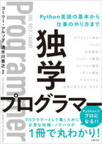 独学プログラマー Python言語の基本から仕事のやり方まで Kinoppy電子書籍ランキング