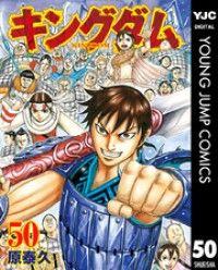 キングダム 50/Kinoppy人気電子書籍