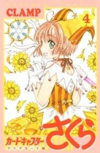 カードキャプターさくら クリアカード編 ― 4巻 Kinoppy電子書籍ランキング
