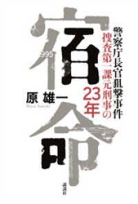 宿命 警察庁長官狙撃事件 捜査第一課元刑事の23年 Kinoppy電子書籍ランキング