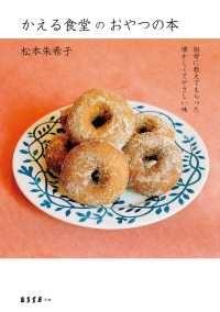 かえる食堂のおやつの本 祖母に教えてもらった懐かしくてやさしい味 Kinoppy電子書籍ランキング
