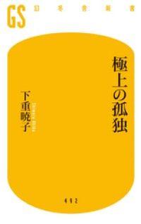 極上の孤独 Kinoppy電子書籍ランキング
