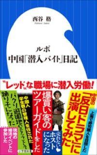 ルポ 中国「潜入バイト」日記(小学館新書) Kinoppy電子書籍ランキング
