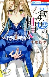 蒼竜の側用人 4巻 Kinoppy電子書籍ランキング