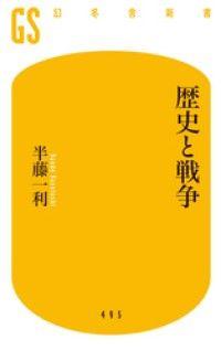 歴史と戦争 Kinoppy電子書籍ランキング