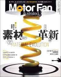Motor Fan illustrated Vol.138 Kinoppy電子書籍ランキング