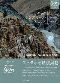 ラダック ザンスカール スピティ 北インドのリトル・チベット[増補改訂版] Kinoppy電子書籍ランキング