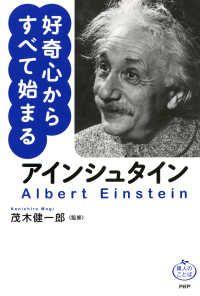 アインシュタイン 好奇心からすべて始まる Kinoppy電子書籍ランキング
