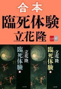 合本 臨死体験【文春e-Books】 Kinoppy電子書籍ランキング