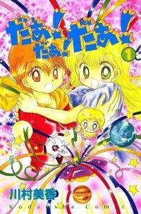 だぁ! だぁ! だぁ! ― 1巻/川村美香 Kinoppy無料コミック電子書籍