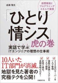 「ひとり情シス」虎の巻 Kinoppy電子書籍ランキング