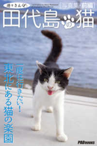 遊々さんぽ 「田代島の猫」写真集 前編 Kinoppy電子書籍ランキング