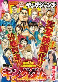 ヤングジャンプ 2018 No.20 Kinoppy電子書籍ランキング