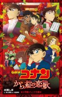 小学館ジュニア文庫 名探偵コナン から紅の恋歌(ラブレター) Kinoppy電子書籍ランキング