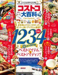 晋遊舎ムック コストコ大百科 Kinoppy電子書籍ランキング
